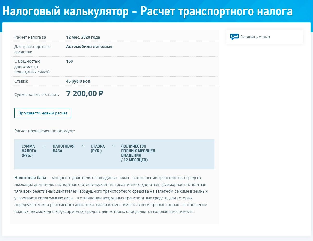 <p>Получаем расчет. В процессе калькулятор попросит отдельно указать данные об автомобиле, если он стоит более трех млн рублей.</p>