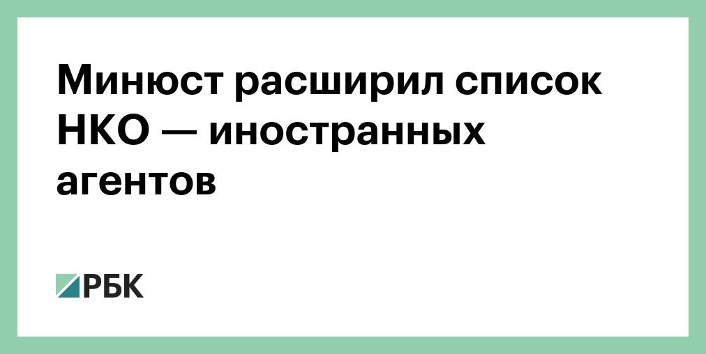 список некоммерческих организаций минюста россии