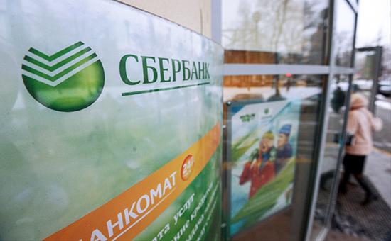 Отделение Сбербанка в Москве