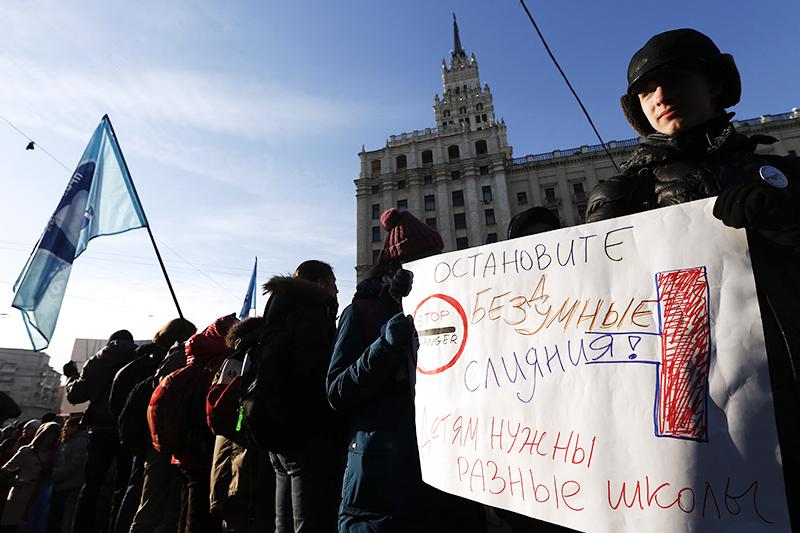 Участники митинга в защиту бесплатного образования на Лермонтовской площади в Москве.
