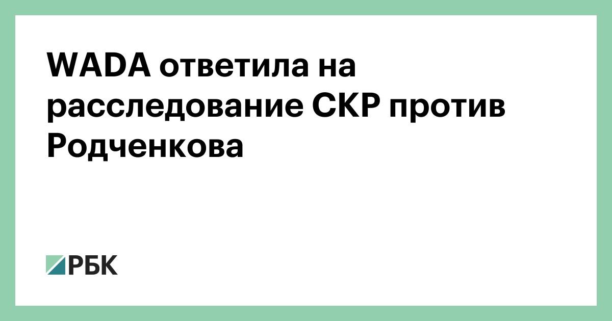 WADA ответила на расследование СКР против Родченкова