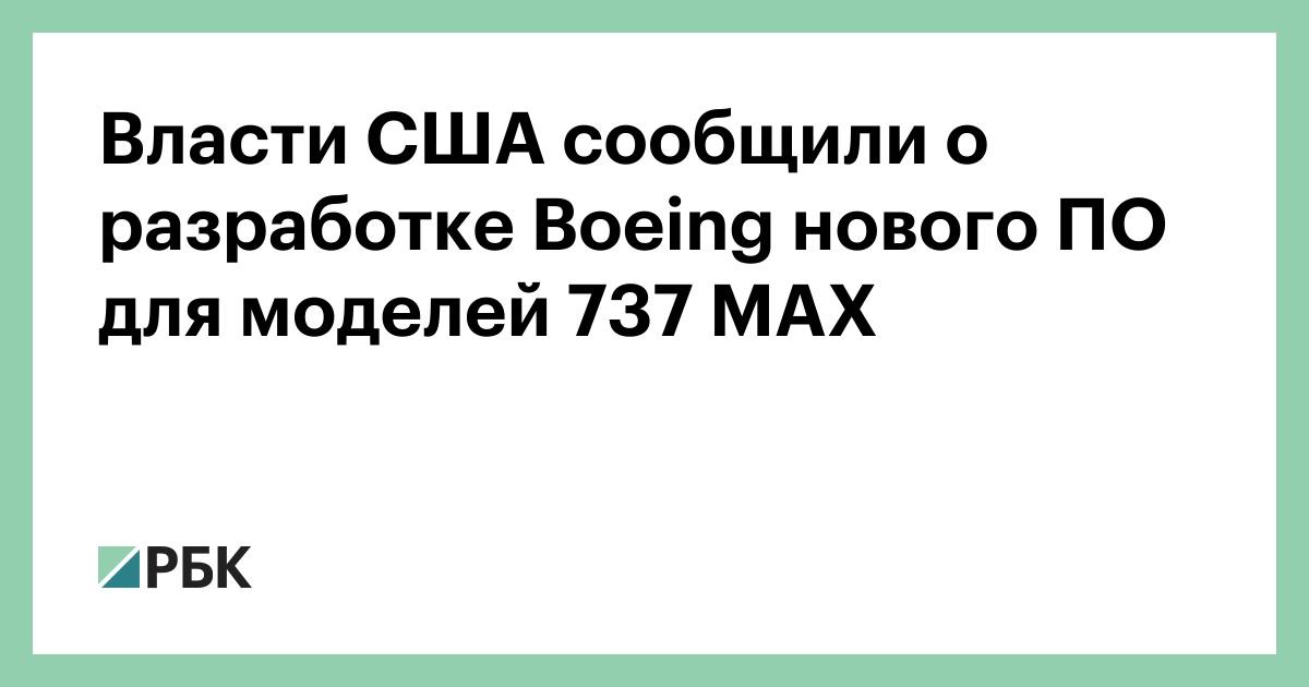 Власти США сообщили о разработке Boeing нового ПО для моделей 737 MAX