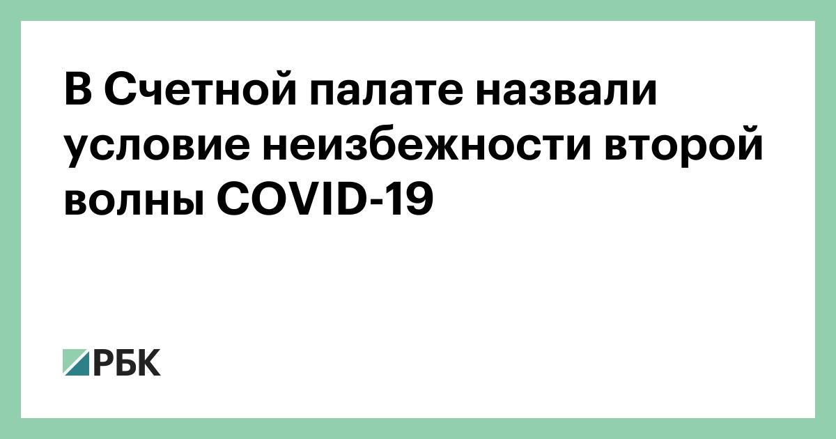 В Счетной палате назвали условие неизбежности второй волны COVID-19
