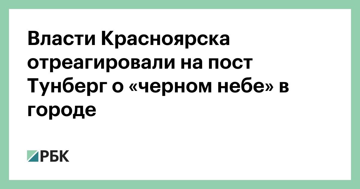 Власти Красноярска отреагировали на пост Тунберг о «черном небе» в городе