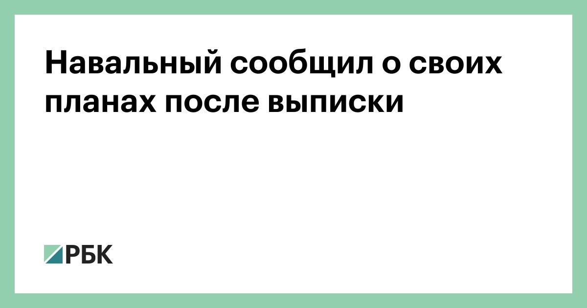 Навальный сообщил о своих планах после выписки