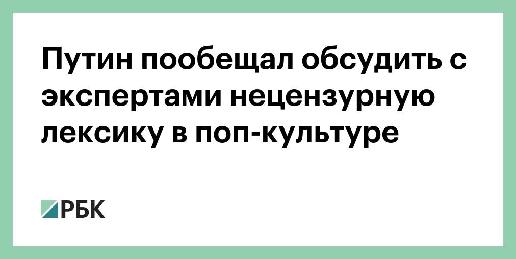 Путин пообещал обсудить с экспертами нецензурную лексику в поп-культур