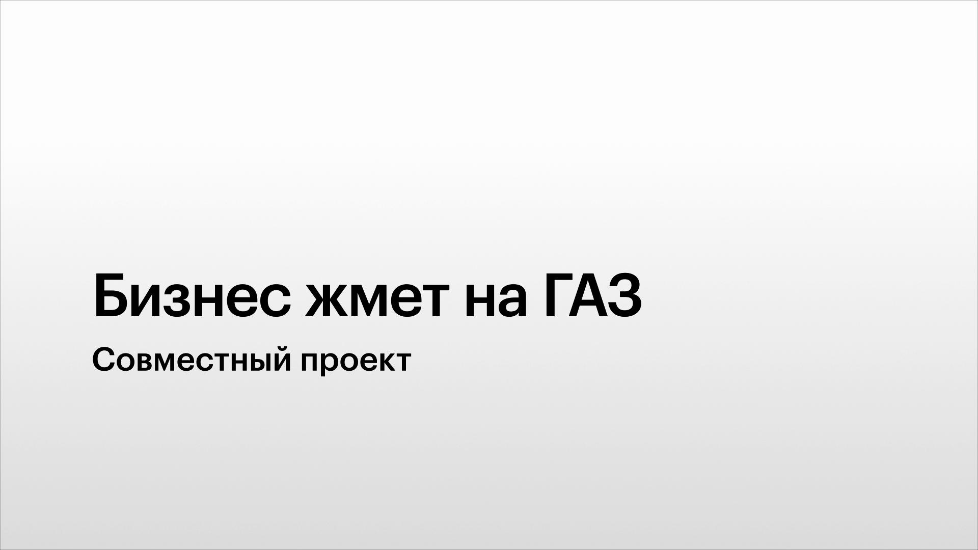 Programme: Совместный проект / Бизнес жмёт на ГАЗ
