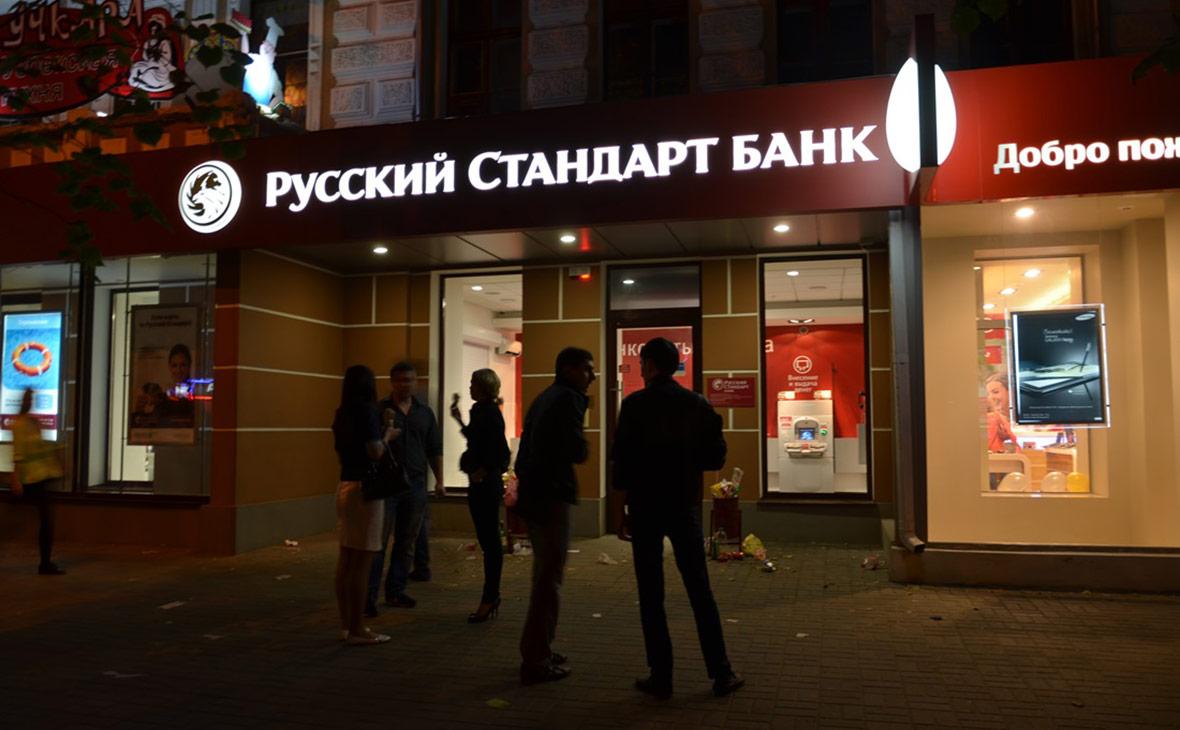 русский стандарт банк екатеринбург кредит наличными