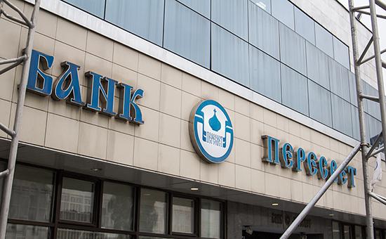 Отделение банка «Пересвет»