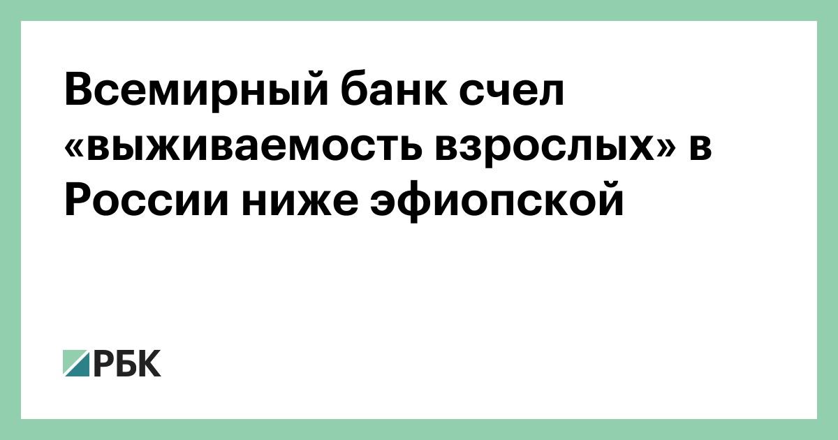 Всемирный банк счел «выживаемость взрослых» в России ниже эфиопской