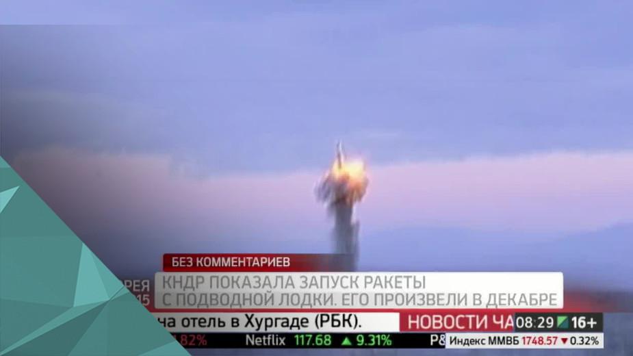 КНДР показала запуск ракеты с подводной лодки. Его произвели в декабре