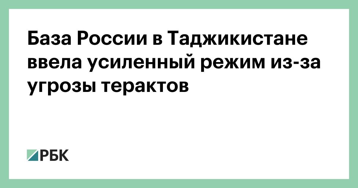 База России в Таджикистане ввела усиленный режим из-за угрозы терактов
