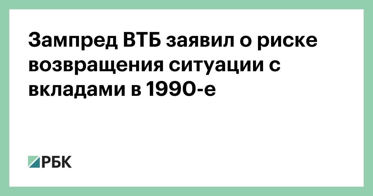 Зампред ВТБ заявил о риске возвращения ситуации с вкладами в 1990-е