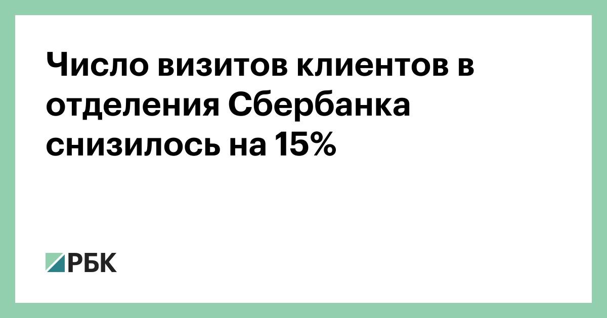 Число визитов клиентов в отделения Сбербанка снизилось на 15%