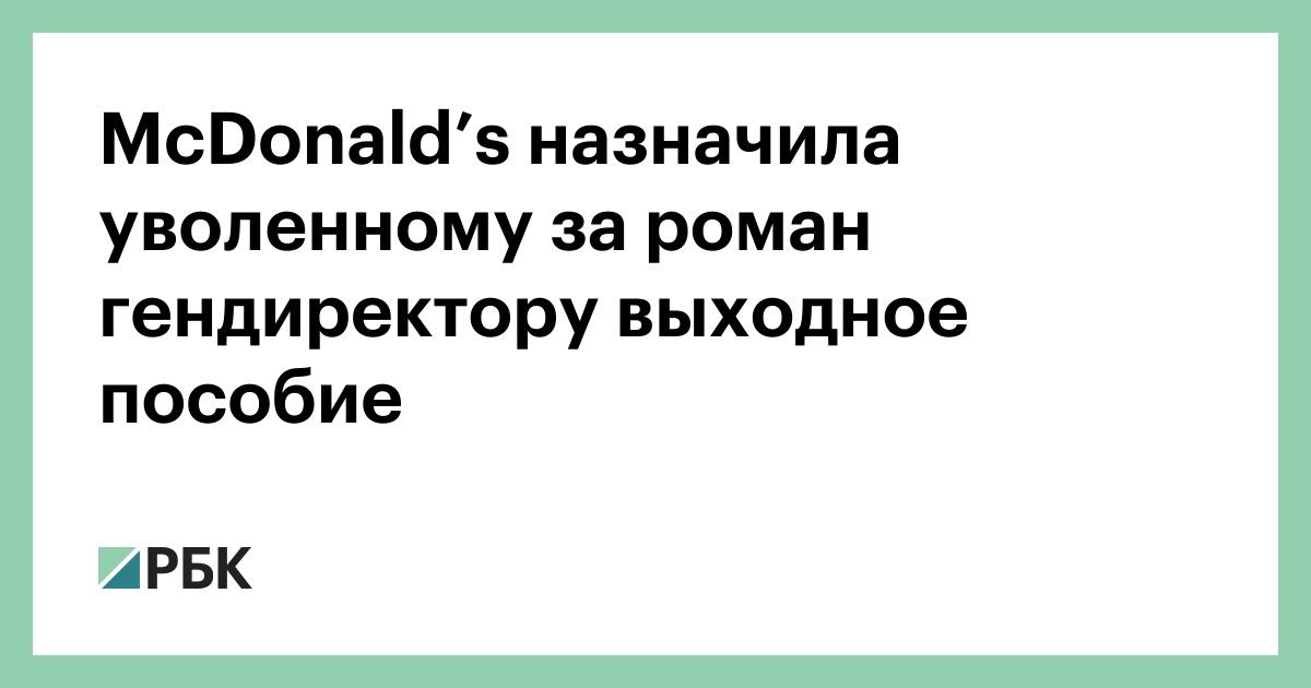 McDonald's назначила уволенному за роман гендиректору