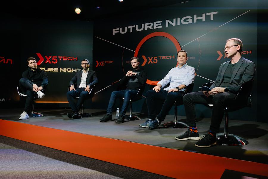 Панельная дискуссия X5Tech Future Night