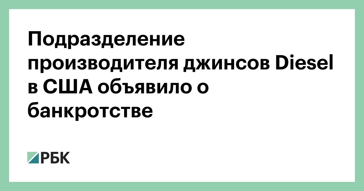 кодекс сша о банкротстве на русском