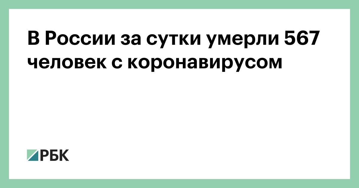 В России за сутки умерли 567 человек с коронавирусов :: Общество :: РБК