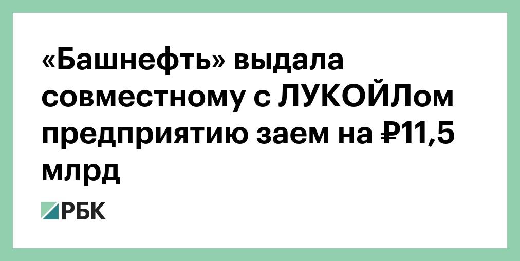 «Башнефть» выдала совместному с ЛУКОЙЛом предприятию заем на ₽11,5 млр