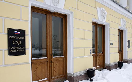 Табличка «Конституционный суд Российской Федерации» вздании Сената иСинода