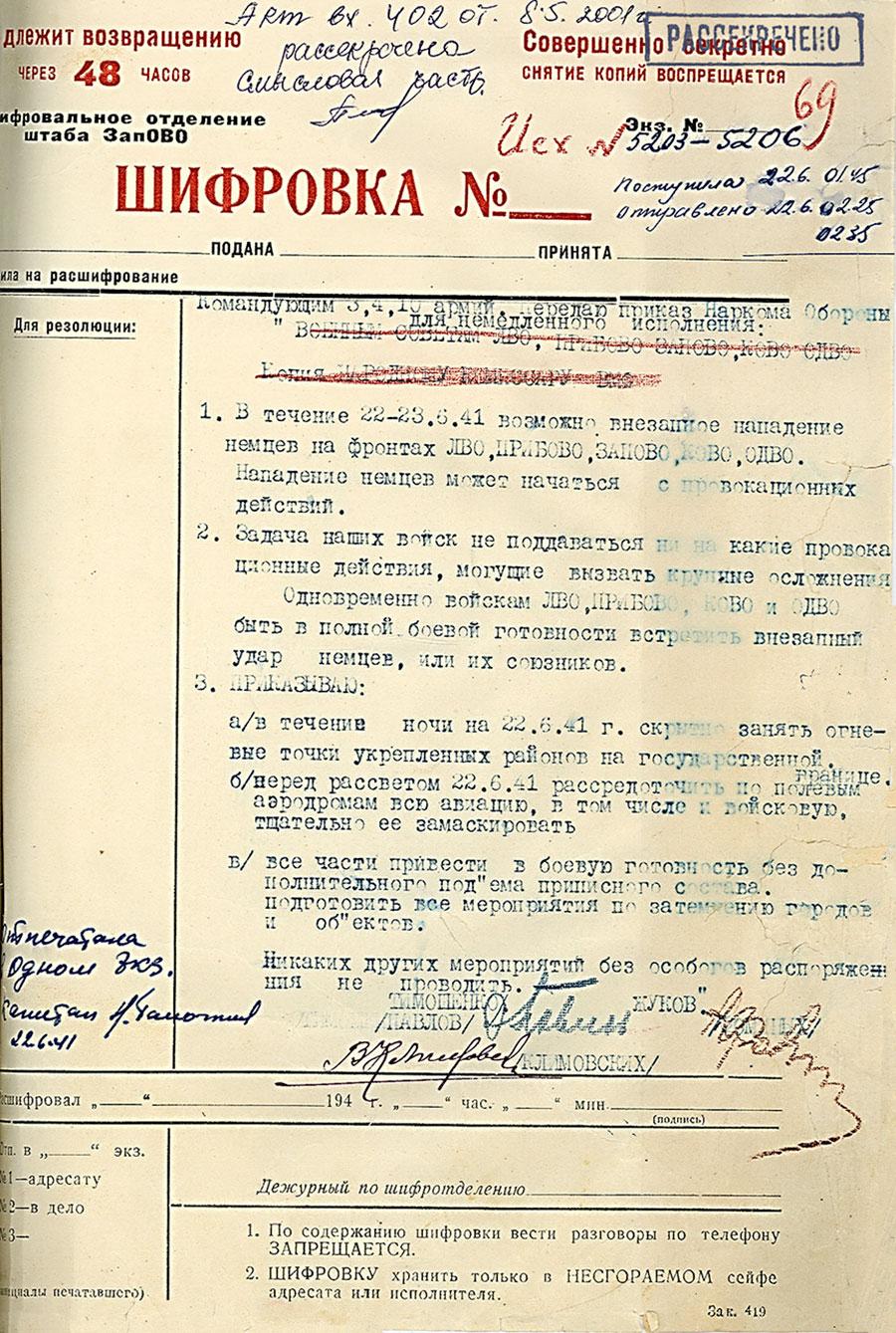 22 июня 1941 года из Москвы была передана директива народного комиссара обороны СССР Семена Тимошенко. За несколько часов до этого солдаты 90-го пограничного отряда Сокальской комендатуры задержали немецкого военнослужащего 221-го полка 15-й пехотной дивизии вермахта Альфреда Лискова, который вплавь пересек пограничную реку Буг. Он был доставлен в город Владимир-Волынский, где на допросе рассказал, что на рассвете 22 июня немецкая армия перейдет в наступление на всем протяжении советско-германской границы. Информация была передана вышестоящему командованию.   Текст директивы:  «Командующим 3-й, 4-й,10-й армий передаю приказ наркома обороны для немедленного исполнения:   В течение 22–23 июня 1941г. возможно внезапное нападение немцев на фронтах ЛВО (Ленинградский военный огруг. — РБК), ПрибОВО (Прибалтийский особый военный округ, преобразован в Северо-Западный фронт. — РБК), ЗапОВО (Западный особый военный округ, преобразован в Западный фронт. — РБК), КОВО (Киевский особый военный округ, преобразован в Юго-Западный фронт — РБК), ОдВО (Одесский военный округ — РБК). Нападение может начаться с провокационных действий. Задача наших войск — не поддаваться ни на какие провокационные действия, могущие вызвать крупные осложнения. Приказываю:    в течение ночи на 22 июня 1941 года скрытно занять огневые точки укрепленных районов на государственной границе; перед рассветом 22 июня 1941 года рассредоточить по полевым аэродромам всю авиацию, в том числе и войсковую, тщательно ее замаскировать; все части привести в боевую готовность без дополнительного подъема приписного состава. Подготовить все мероприятия по затемнению городов и объектов.   Никаких других мероприятий без особого распоряжения не проводить».  Директива подписана командующим войсками Западного фронта Дмитрием Павловым, начальником штаба Западного фронта Владимиром Климовских, членом Военного совета ЗапОВО Александром Фоминых.  В июле Павлов, Климовских, начальник связи Западного фронта генерал-майор Андрей Григор