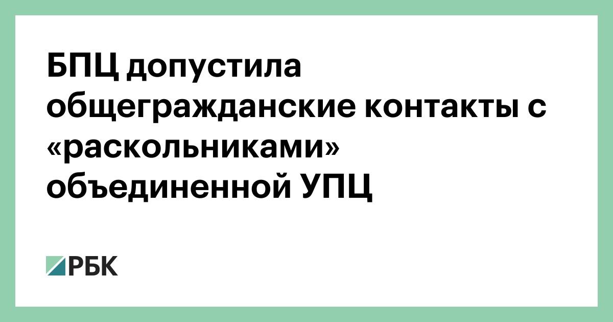 БПЦ допустила общегражданские контакты с «раскольниками» объединенной УПЦ