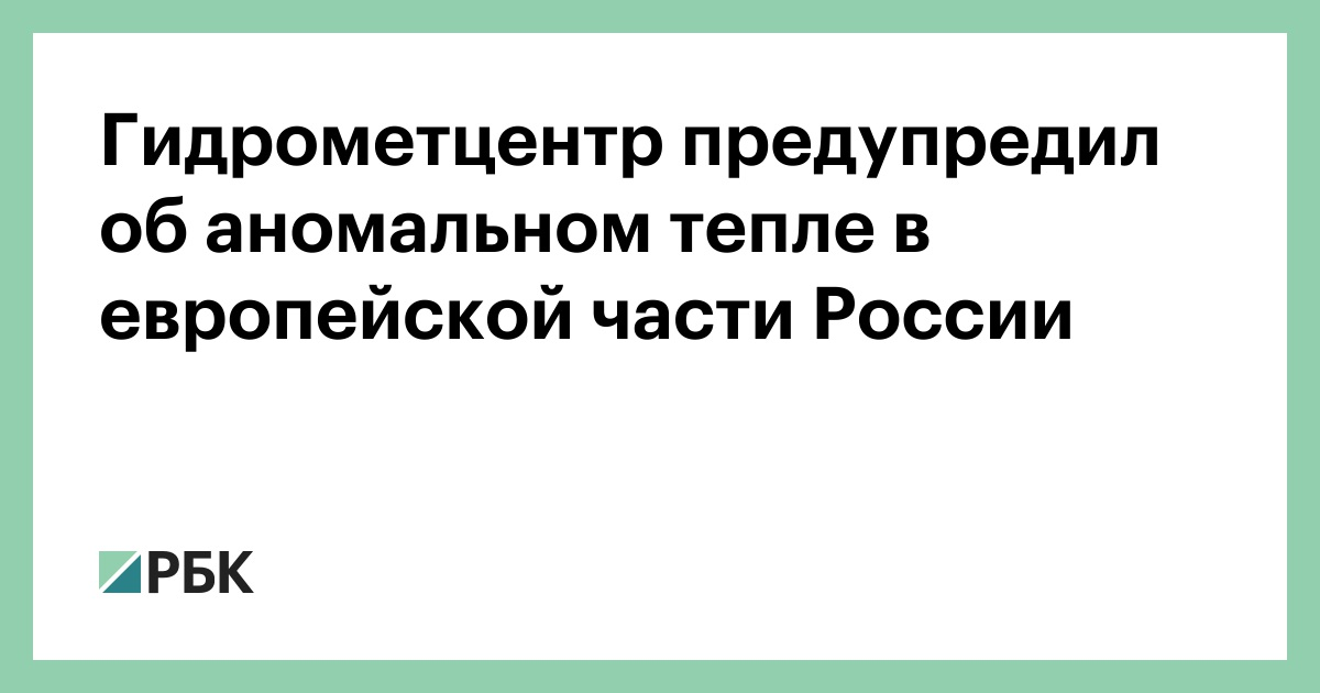 Гидрометцентр предупредил об аномальном тепле в европейской части России