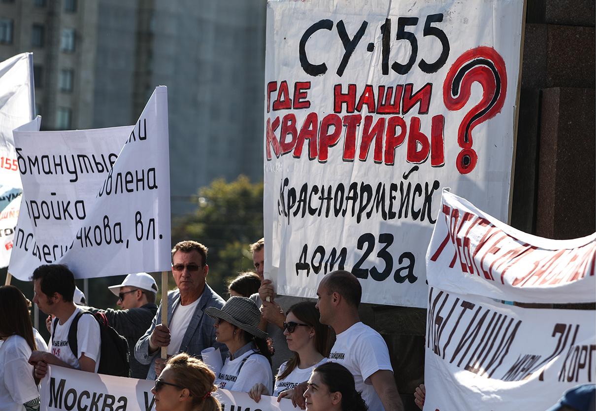 Участники митинга пострадавших от ГК «СУ-155» пайщиков и дольщиков Москвы и Подмосковья
