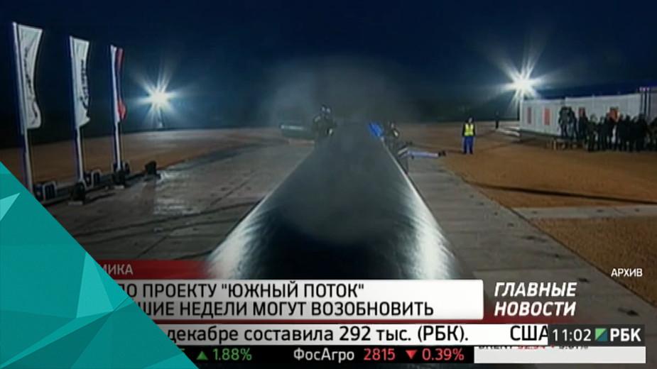 Работу по «Южному потоку» в ближайшее время могут возобновить Проект «Южный поток», возможно, возродится. В ближайшие несколько недель по нему возобновится работа, утверждает болгарская газета «Стандарт». Она рассказала: такой сигнал из России получил премьер Болгарии - Бойко Борисов.