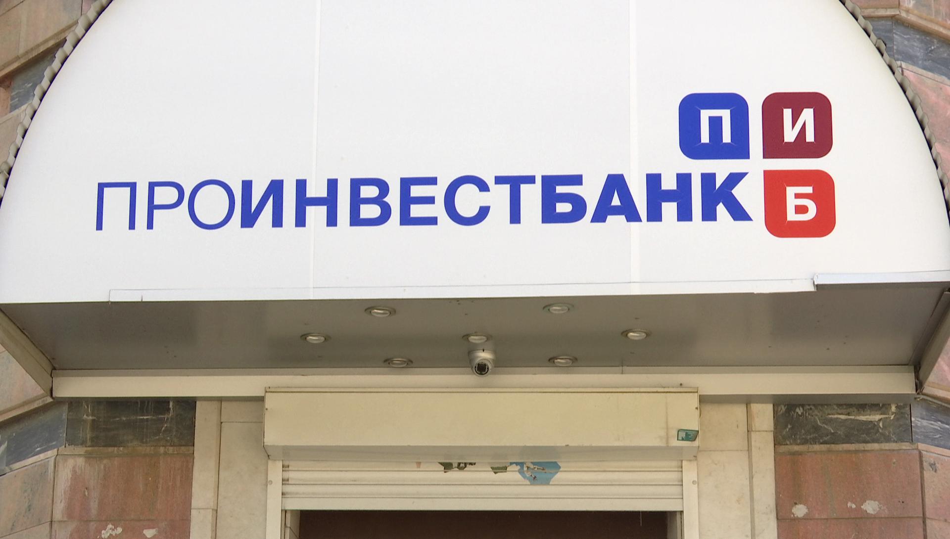Воронцов: корреспондентский счет «Проинвестбанка» вырос в 20 раз