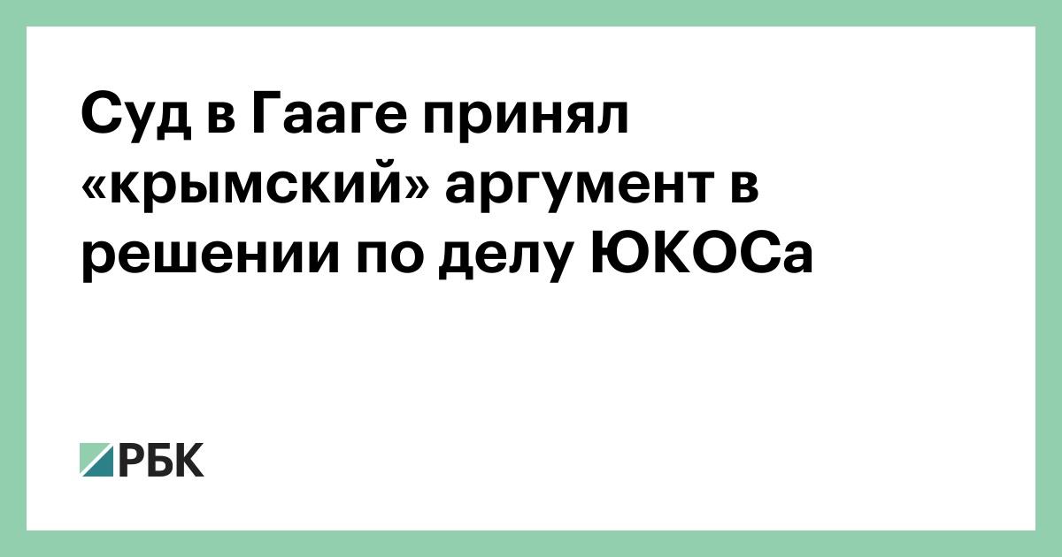 Суд в Гааге принял «крымский» аргумент в решении по делу ЮКОСа