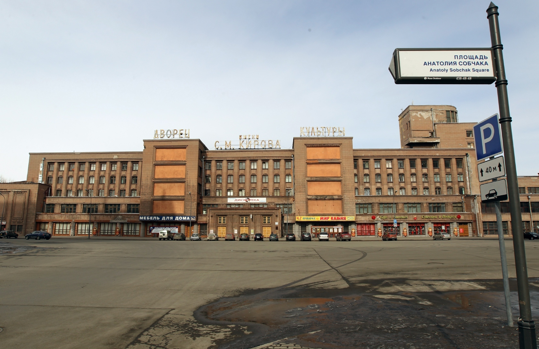 Здание Дворца культуры имени С.М. Кирова