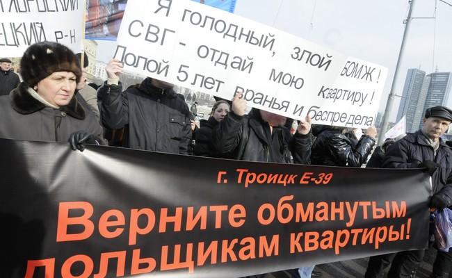 Акция протеста обманутых дольщиков
