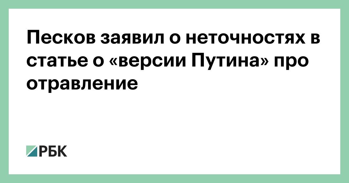 Песков заявил о неточностях в статье о «версии Путина» про отравление