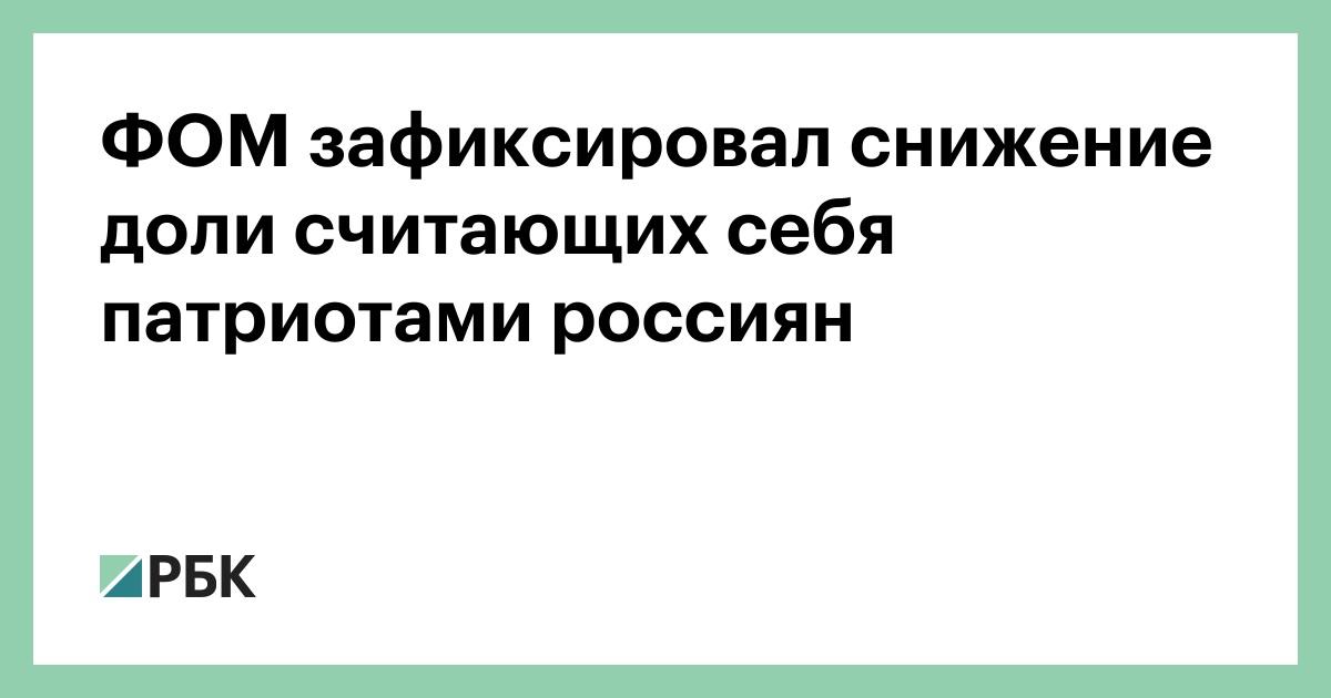 ФОМ зафиксировал снижение доли считающих себя патриотами россиян