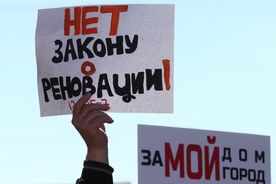 Во время митинга противсноса пятиэтажек изакона ореновации напроспекте Сахарова