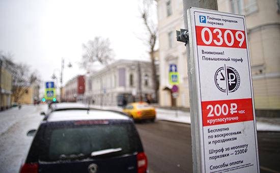Парковочная зона в центре Москвы