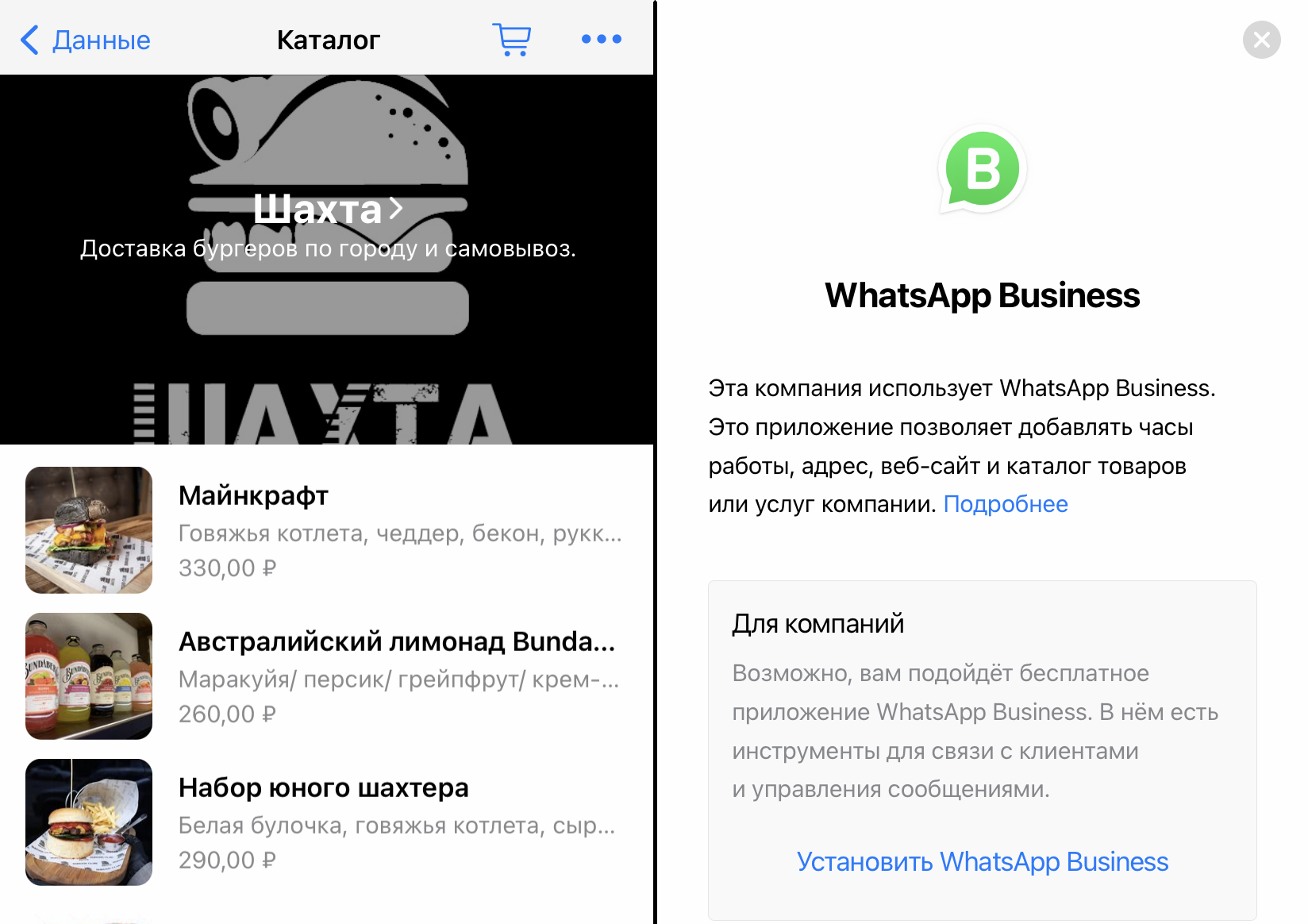WhatsApp Business позволяет удобно организовать коммуникацию с клиентами в мессенджере