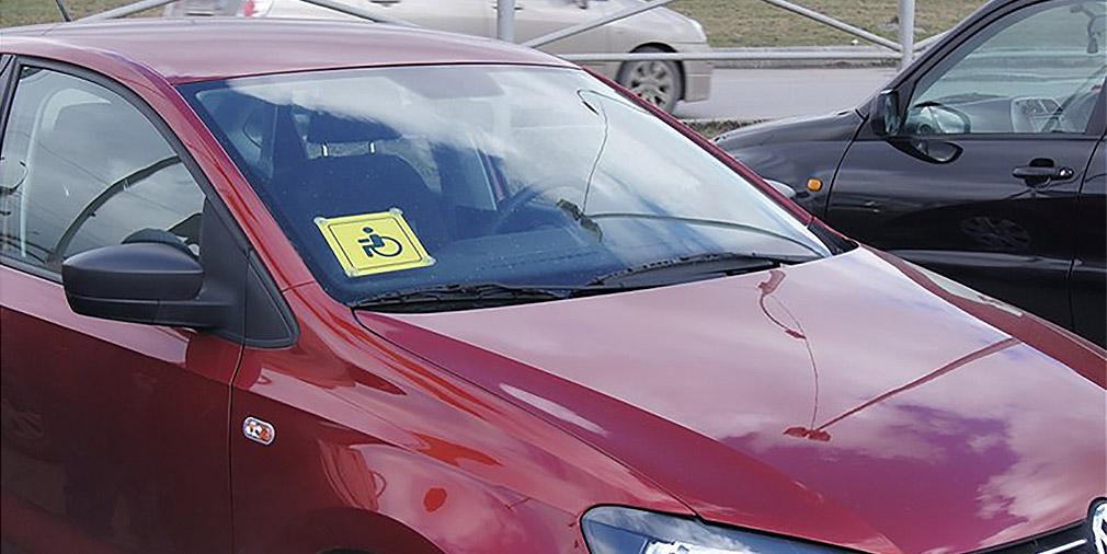 Оформление знака инвалид на автомобиль в москве