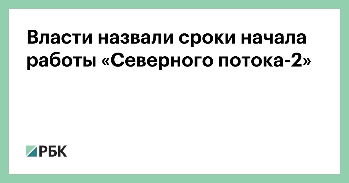 Власти назвали сроки начала работы «Северного потока-2»