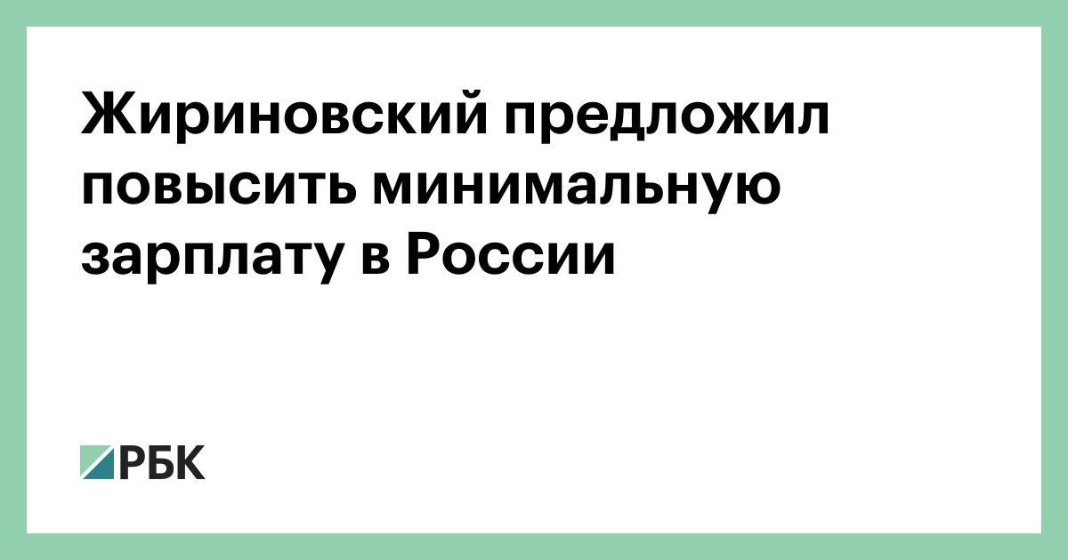Жириновский предложил повысить минимальную зарплату в России