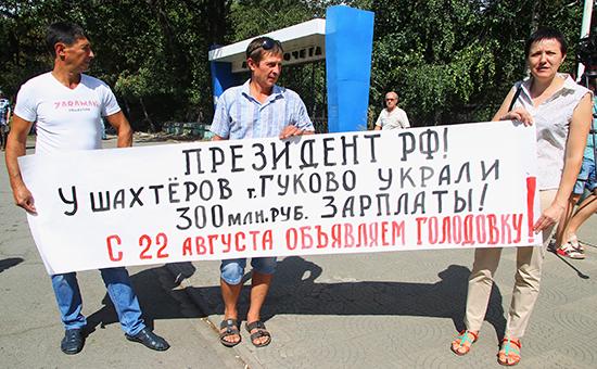 Сотрудники угледобывающего предприятия «Кингкоул» вовремя забастовки стребованием выплатить задолженность позаработной плате,23 августа 2016 года