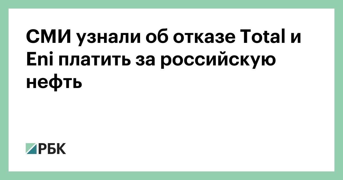 СМИ узнали об отказе Total и Eni платить за российскую нефть