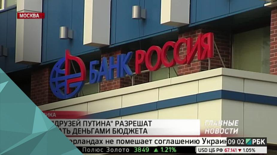 Банкам «друзей Путина» разрешат оперировать деньгами бюджета