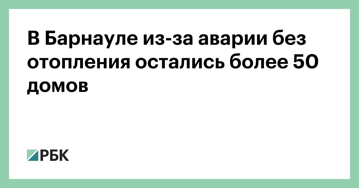 В Барнауле из-за аварии без отопления остались более 50 домов