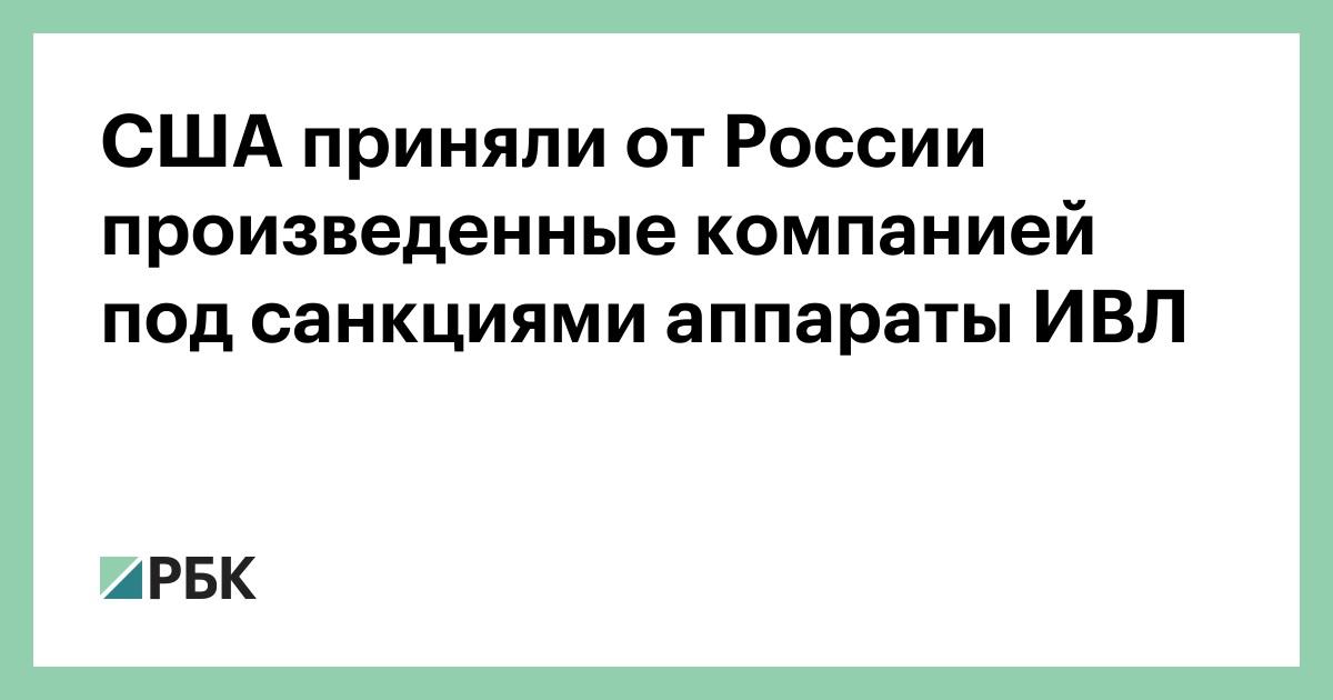 США приняли от России произведенные компанией под санкциями аппараты ИВЛ