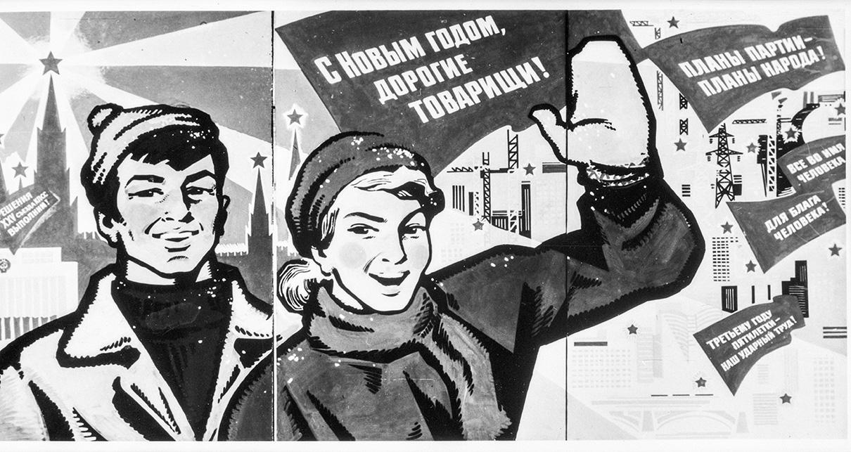 Плакат художника В. Сачкова «С Новым годом, дорогие товарищи!», выпущенный издательством «Плакат». 1977 год