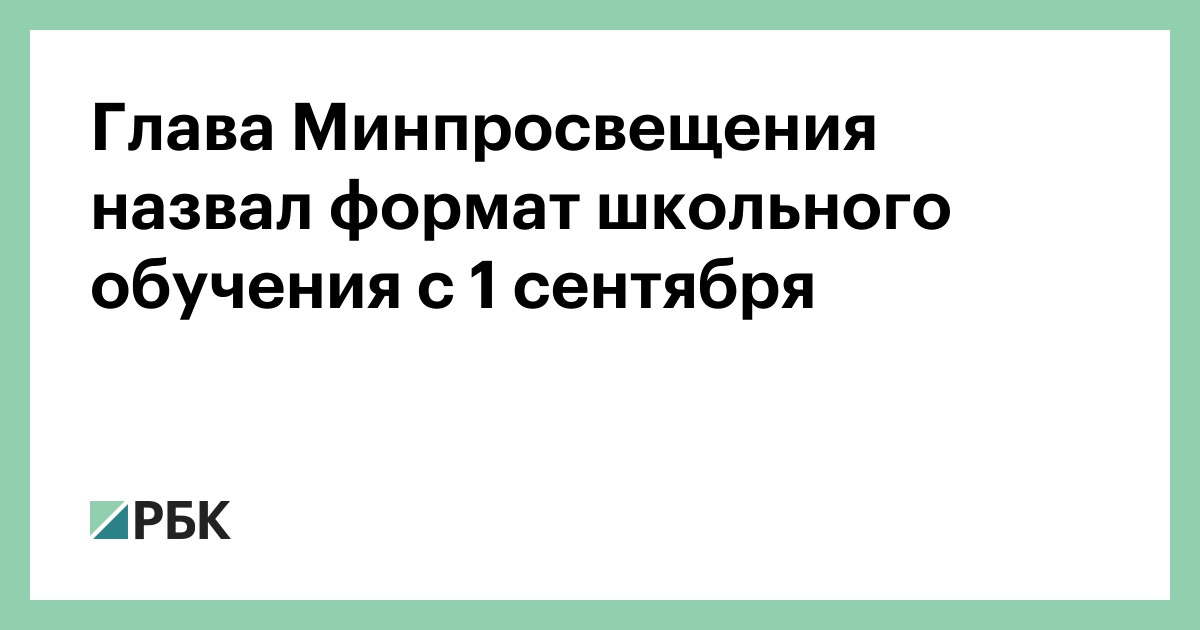 Глава Минпросвещения назвал формат школьного обучения с 1 сентября