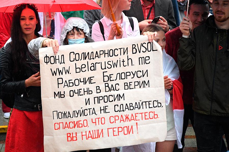 Участники митинга оппозиции на площади Независимости в Минске