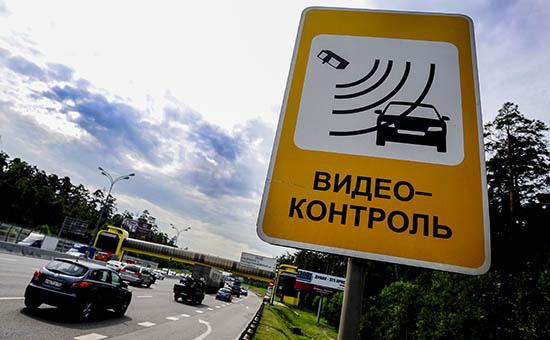 Власти ужесточат требования к системам фотовидеофиксации нарушений
